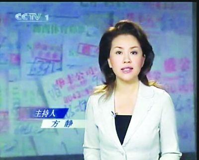 原央视主播方静加盟中国教育台 工作重心偏管理