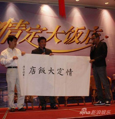 唐季礼、蒋家骏出席《情定大饭店》发布会