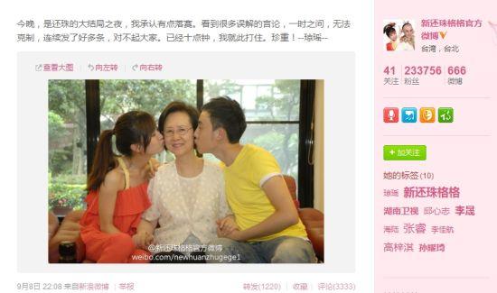 微博联播:《新还珠》大结局琼瑶刷微博很寒心