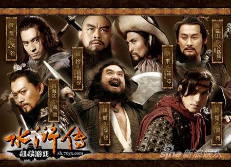 新版《水浒传》电视剧108位水浒群雄