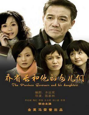 《乔省长和他的女儿们》海报