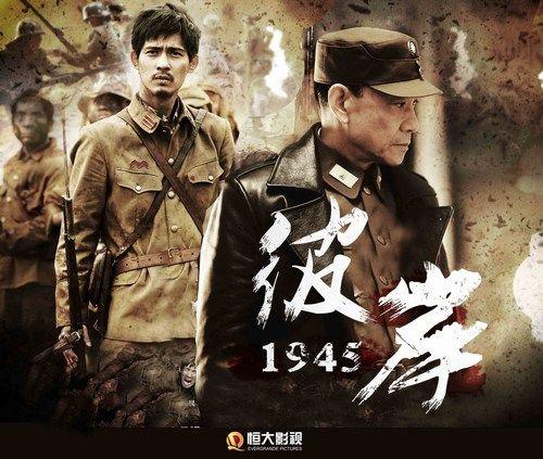 彼岸1945全集迅雷下载[2012最新]