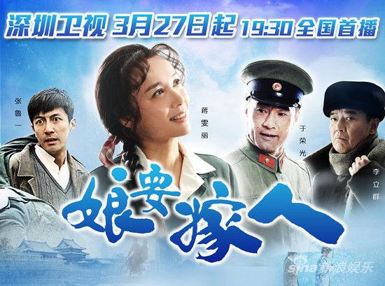 2013最新《娘要嫁人》全集迅雷下载[全46集]