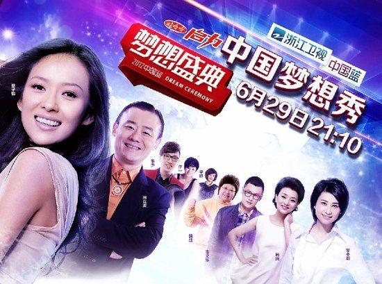 《中国梦想秀》