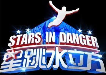 江苏卫视《星跳水立方》