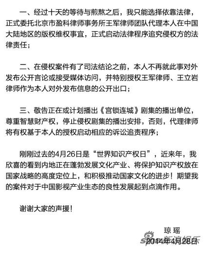 琼瑶发媒体声明函