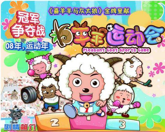 动画片《喜羊羊运动会》八月精彩亮相(组图)
