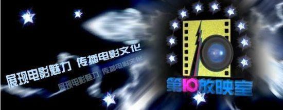 《第十放映室》年底将重出江湖