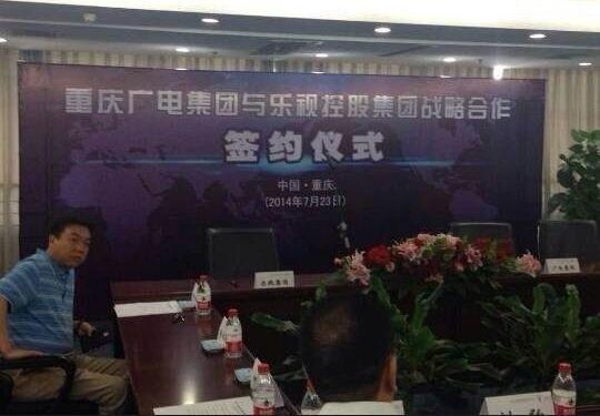 乐视与重庆广电达成合作