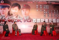 袁立郭晓冬《大校》发布会讲述幕后故事(组图)