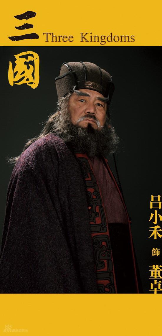 图文:新版《三国》定妆照公布--吕小禾饰董卓