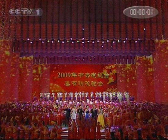 图文:09年央视春节晚会--零点倒计时
