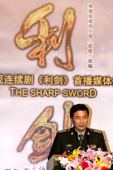 图文:《利剑》登陆央视--制片人黄继胜