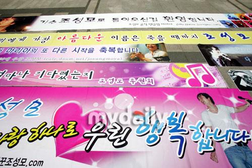 图文:韩国情歌王子曹成模退役--现场支持条幅