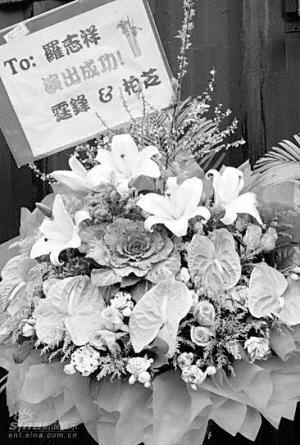 罗志祥香港开唱谢霆锋Twins送花篮表祝贺(图)
