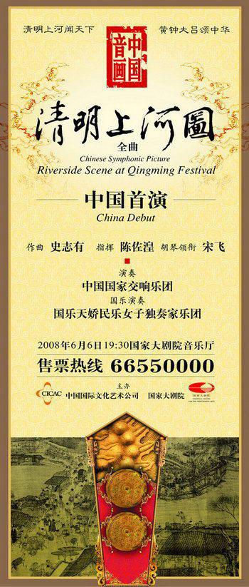 中国音画 清明上河图 用音乐解读传世经典