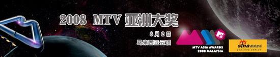预告:8月2日16:30起独家图文直播MTV亚洲大奖