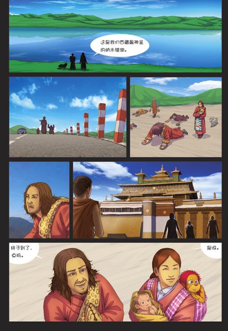 精彩图片:郑钧漫画《摇滚藏獒》节选(10)