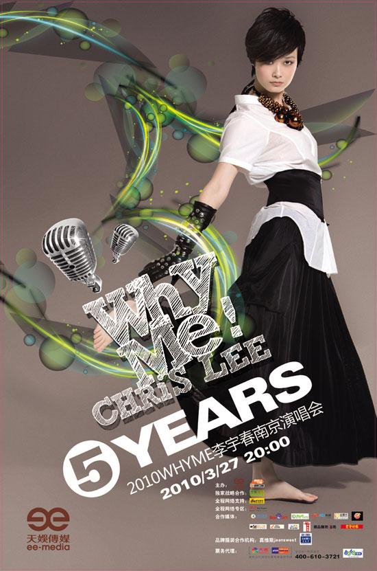 2010WhyMe李宇春南京演唱会3月27日举行