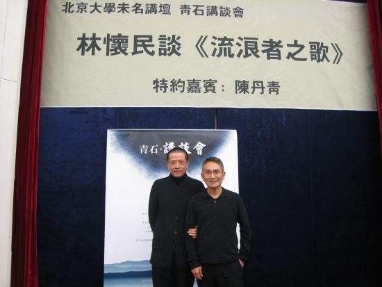 陈丹青与林怀民碰撞创作思想