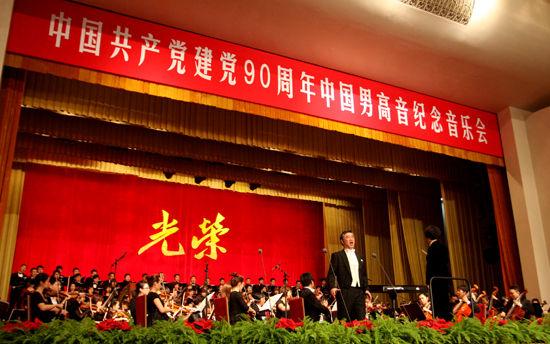 """""""光荣""""音乐会在北京人民大会堂唱响"""