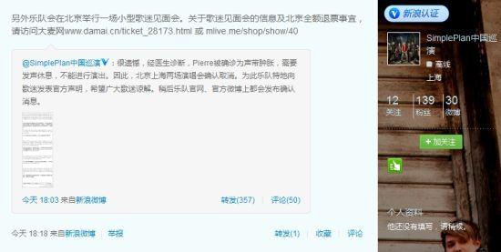 微博联播:简单计划主唱声带肿胀取消中国巡演