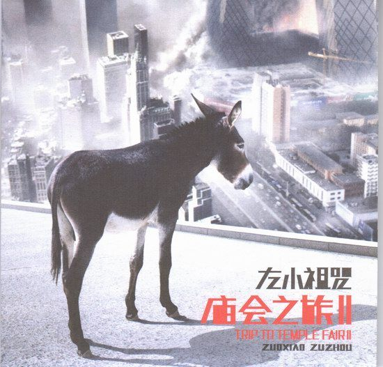 左小祖咒《庙会之旅2》获国语十大专辑第一名