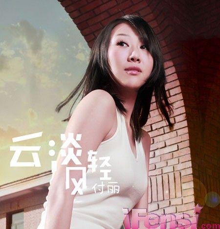 付丽曾发表单曲《云淡风轻》