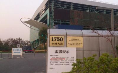 上海世博公园入口温馨提示-白色时尚正式倒计时 最Hope音乐节看点多