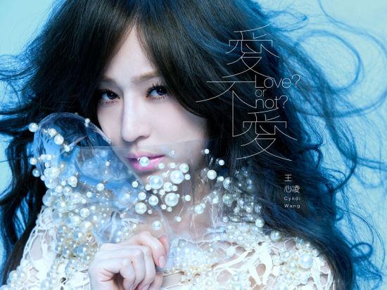 王心凌《爱不爱》预购版专辑封面