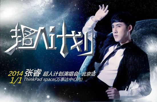 张睿北京演唱会海报