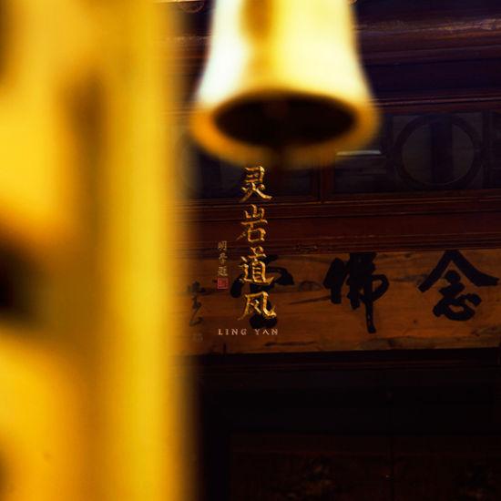 大型佛教纪录片《灵岩道风》