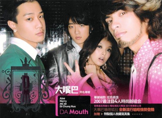 专辑:大嘴巴--《大嘴巴》