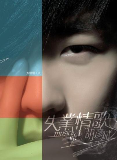 专辑:胡彦斌-《失业情歌》