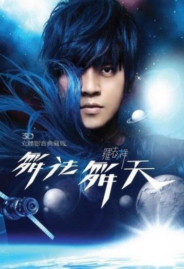 专辑:罗志祥-《罗生门舞法舞天3D影音典藏版》