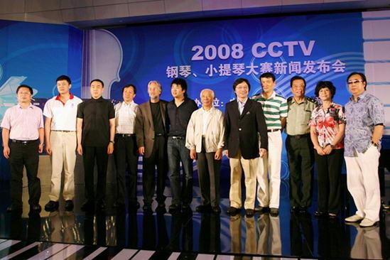 图文:CCTV钢琴小提琴大赛启动--嘉宾合影