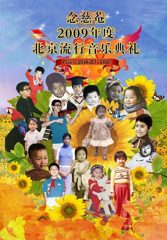 图文:09北京流行音乐典礼-首款官方海报