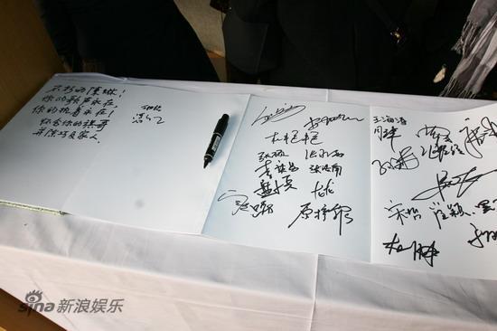 陈琳追悼会 嘉宾签到本图片
