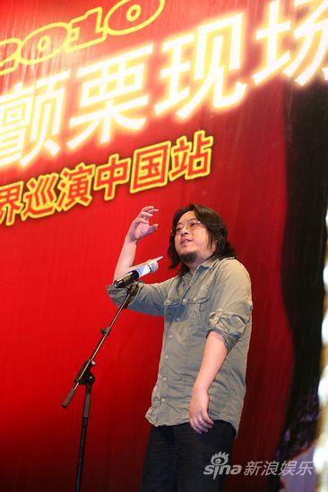 图文:《颤栗现场》发布会-高晓松发言