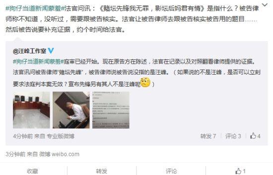 汪峰工作室直播的庭审内容后来删除