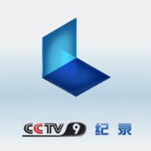 CCTV9纪录