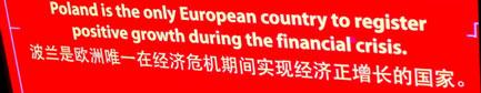 波兰馆内的展览文字:世博会是宣传国家形象的超级橱窗