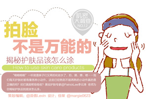 """肌密大调查:打败秋季""""火山痘"""" 补水降温出狠招_新浪时尚_新浪网"""
