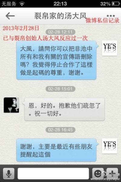 裂帛设计师叶谦辞职声明