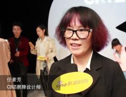 独家视频:对话CRZ潮牌设计师任素芳