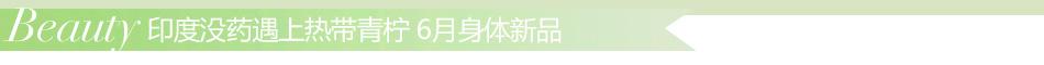 美容新品汇第24期 6月刊_新浪时尚_新浪网