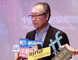 对话中国服装设计师协会主席李当岐