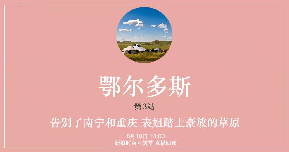刘雯纹理食城记全程直播_时尚频道_新浪网