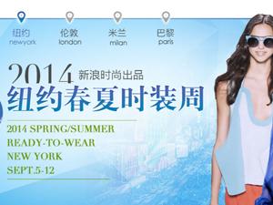 2014纽约春夏时装周