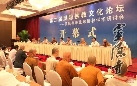 第二届灵隐寺佛教文化论坛